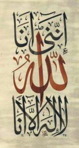 b20c4a53daf6d4ad7a4719352511aac4--islamic-calligraphy-arabic-calligraphy